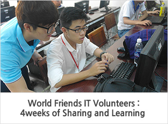 World Friends IT Volunteers : 4weeks of Sharing and Learning