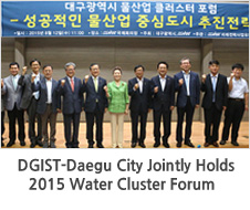 DGIST-Daegu City Jointly Holds 2015 Water Cluster Forum